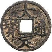 1 Cash - Dading (Tongbao; iron) – avers