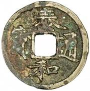 1 Cash - Taihe (Tongbao; Regular script) – avers