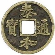 2 Cash - Taihe (Tongbao; Regular script) – avers