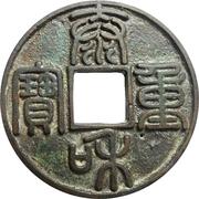 Tai he zhong bao – avers