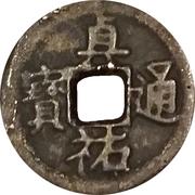 1 cash - Xuanzong (Zhenyou) – avers