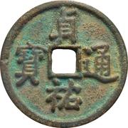2 cash - Xuanzong (Zhenyou) – avers