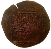 Fals - Möngke (Tiflis mint) (1251-1259) – revers