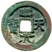 100 Cash - Shuntian (Yuanbao; with crescent and dots; Great Yan State) – avers