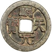100 Cash - Shuntian (Yuanbao; with crescent; Great Yan State) – avers