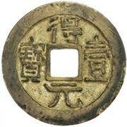 1 cash - De Yi (Shi Shiming) – avers