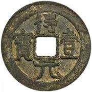 100 Cash - Deyi (Yuanbao; Great Yan State) – avers