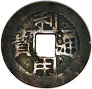 10 Cash - Wu Sangui (Liyong,