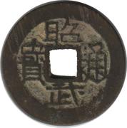 1 cash - Wu Sangui (Zhaowu) – avers