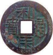 1 cash - Wu Sangui (Liyong,