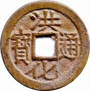 1 cash - Wu Shifan (Honghua) – avers