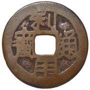 """1 Cash - Wu Sangui (Liyong; """"Yun"""" on reverse) – avers"""