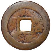 """1 Cash - Wu Sangui (Liyong; """"Yun"""" on reverse) – revers"""