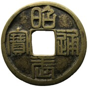 10 Cash - Zhaowu Seal script – avers