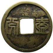 10 Cash - Zhaowu Seal script – revers