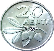 20  lepta (dictature des colonels) -  revers