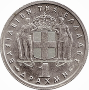 1 drachme (Royaume - Paul I) -  revers