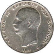 2 drachmes - George I (Royaume) – avers