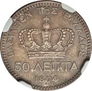 50 lepta - George I (Royaume) – revers