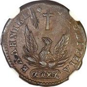 1 lepton - Jean Capo d'Istria (République) – avers