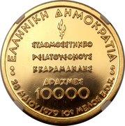10000 Drachmes (Common Market Membership) – avers