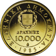 10000 Drachmes (Decade For Women) – avers