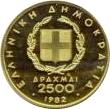 2500 Drachmai (Pan-European Games) – avers