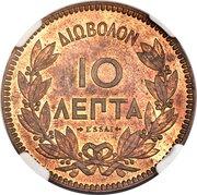 10 lepta - George I (Essai) – revers