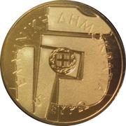 5 euros Yiánnis Móralis – avers