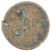 5 Para (Countermarked ΒΙΘ on Egypt KM-223) – revers