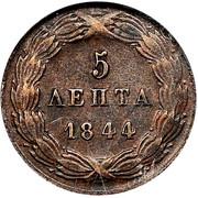 5 lepta - Othon (Royaume) – revers