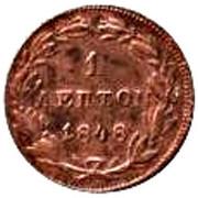 1 lepton - Othon (Royaume) – revers