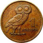 1 drachme (dictature des colonels) -  revers