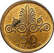 50 lepta (dictature des colonels) – revers