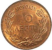 10 lepta - George I (Second portrait) -  revers