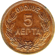 5 lepta - George I (Royaume) – revers