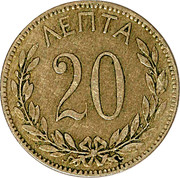 20 lepta - George I (Royaume) -  revers