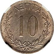 10 lepta - George I (Royaume) – revers