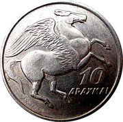 10 drachmai (dictature des colonels) -  revers