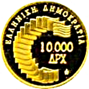 10000 Drachmes (XI Mediterranean Games) – avers