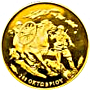 10000 Drachmes (Italian Invasion of Greece) -  revers