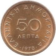 50 lepta (République - Markos Botsaris) -  revers