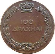 100 drachmes (Essai) – revers