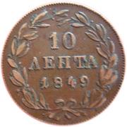 10 lepta - Othon (Royaume) – revers