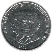 500 drachmes Jeux Olympiques (République) -  revers