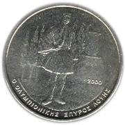 500 drachmes Jeux Olympiques (République) – revers
