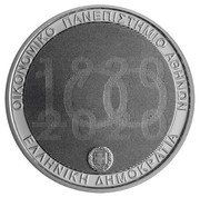 5 euros (Centenary of the Athens University of Economics and Business) – revers