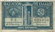 50 Lepta – avers