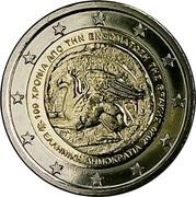 2 euros Union de Thrace avec la Grèce – avers