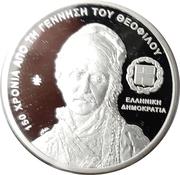 5 euros Theophilos Hadjimichaïl – avers